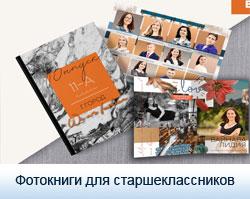 фотокниги для выпускников школы