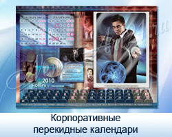 корпоративный перекидной календарь