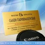 визитка на металлизированной бумаге