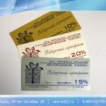 подарочные сертификаты на дизайнерской бумаге