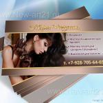 дизайн визитки визажиста