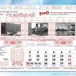 лист перекидного календаря