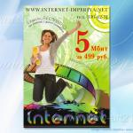листовка для интернет провайдера