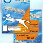 листовка интернет провайдера