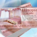 дизайн визитки шторы под заказ
