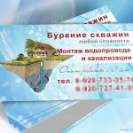 дизайн визитки бурение скважин