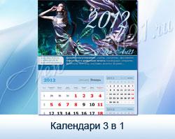 Календари 3 в 1