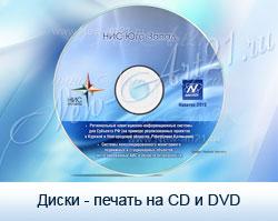 диски - печать