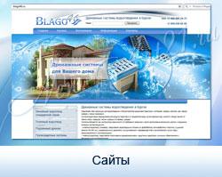 сайты - разработка и дизайн